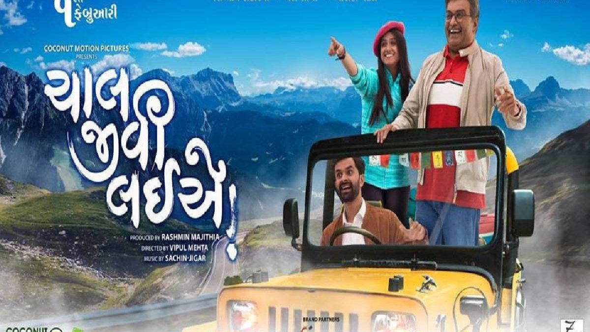 Chal Jivi Laiye (2019) Movie Download and Watch Free Online on Movierulz